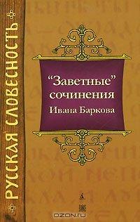 Заветные сочинения Ивана Баркова