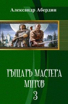 Рыцарь Мастера Миров - 3