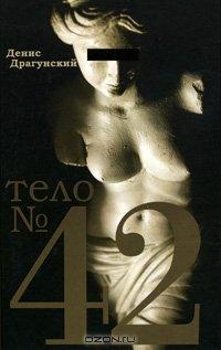 Тело № 42