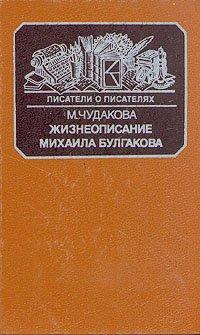 Жизнеописание Михаила Булгакова