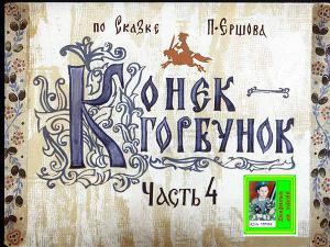 Конёк-Горбунок. 4 часть. Худ. Бордзиловский