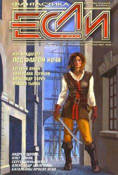 Журнал «Если», 2005 № 04