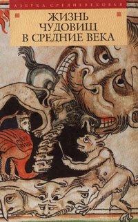 Жизнь чудовищ в Средние века