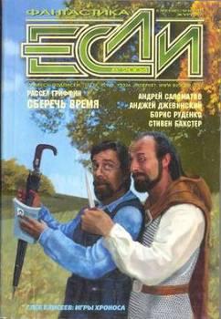 Журнал «Если», 2004 № 08