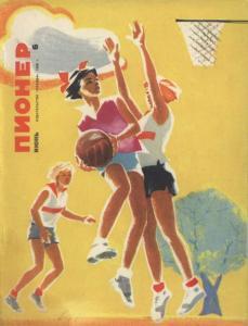 Журнал Пионер 1966г. №6