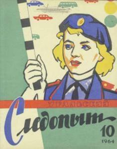 Журнал Уральский следопыт 1964г. №10