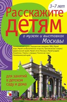 Расскажите детям о музеях и выставках Москвы
