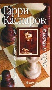 Гарри Каспаров: жизнь и судьба