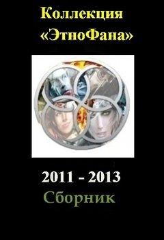 Коллекция «Этнофана» 2011 - 2013