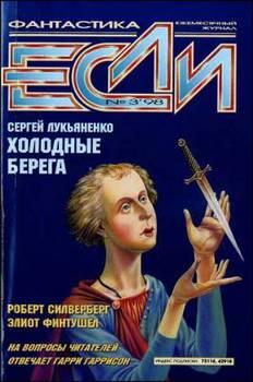 Журнал «Если», 1998 № 03