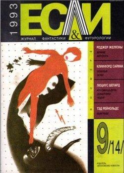 Журнал «Если», 1993 № 09