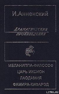 Меланиппа-философ