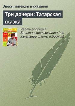 Три дочери: Татарская сказка