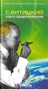 Поиск предназначения, или Двадцать седьмая теорема этики