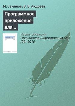 Книга Создание и использование системы обработки и анализа данных с применением пакета MatLab