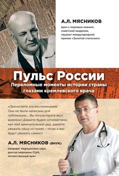 Пульс России. Переломные моменты истории страны глазами кремлевского врача