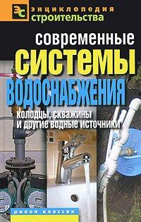 Современные системы водоснабжения. Колодцы, скважины и другие водные источники