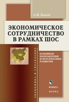 Экономическое сотрудничество в рамках ШОС: основные направления и перспективы развития