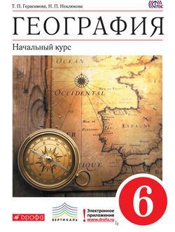 Читать учебник по географии 6 класс герасимова.