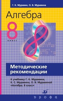 Алгебра. 8 класс. Методические рекомендации к учебнику Г. К. Муравина, К. С. Муравина, О. В. Муравиной «Алгебра. 8 класс»