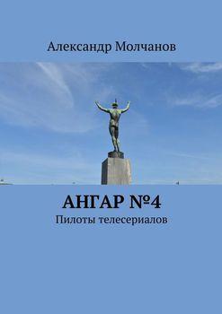 Ангар №4. Пилоты телесериалов