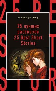 25 лучших рассказов / 25 Best Short Stories