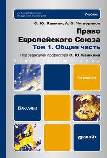 Гражданское право 17-е изд., пер. и доп. Учебник для СПО