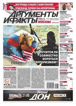 Аргументы и факты Москва 47-2015