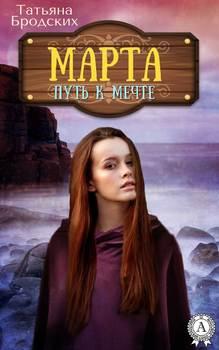 Марта. Путь к мечте