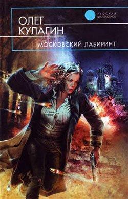 Московский лабиринт. Дилогия