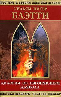 Дилогия об изгоняющем дьявола