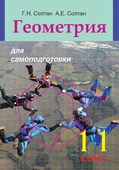 Геометрия для самоподготовки. 11 класс