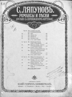 Романсы и песни для пения с сопровождением фортепиано