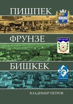 Пишпек Фрунзе Бишкек