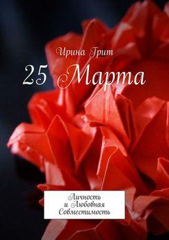25 Марта. Личность и любовная совместимость
