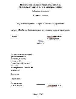 Курсовая работа Проблемы бюрократизма и коррупции в системе управления