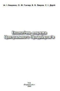 Екологічна мережа Центрального Придніпров'я