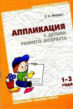 Аппликация с детьми раннего возраста
