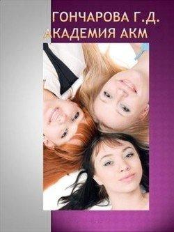 Академия Акм