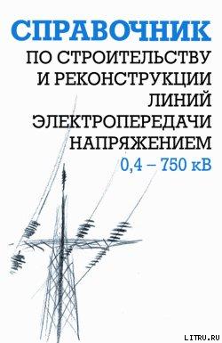 Справочник по строительству и реконструкции линий электропередачи напряжением 0,4 -750 кВ
