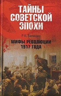 Мифы революции 1917 года