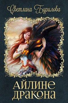 Айлине дракона