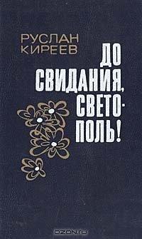 До свидания, Светополь!