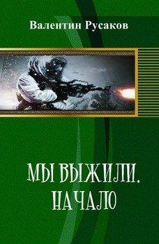 постапокалиптика книги. скачать