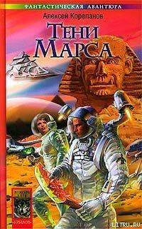 Тени Марса