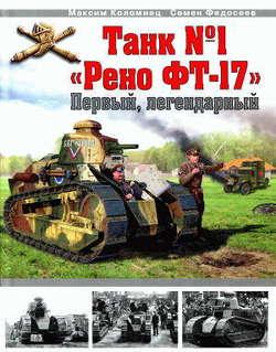 Танк № 1 «Рено ФТ-17». Первый, легендарный