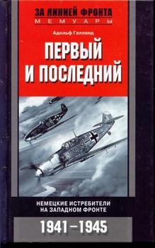 Первый и последний. Немецкие истребители на западном фронте 1941-1945