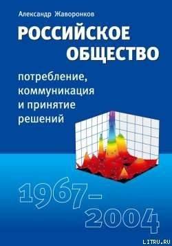 Российское общество: потребление, коммуникация и принятие решений. 1967-2004 годы