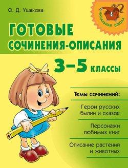 Готовые сочинения-описания. 3 - 5 классы
