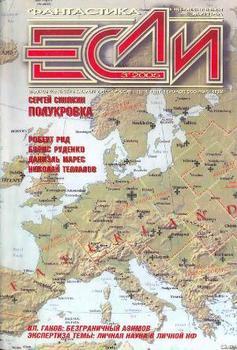 Журнал «Если», 2005 № 03